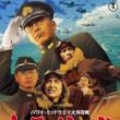 『ハワイ・ミッドウェイ大海空戦 太平洋の嵐』