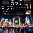 お知らせ → 「ひきこもりカフェ」に行ってみませんか?(9月27日)