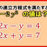 【20秒以内に解けますか?】気づけばあっさり解ける式の値!