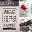 【未】藤井フミヤ「35 Years of Love 」かつしかシンフォニーヒルズ モーツァルトホール