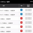 ☆9月22日  [Jリート]プライム・リアルティ5口目をGET!