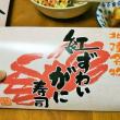 かに寿司~