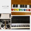 ピアノレッスン情報交換会