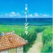 【ラジオ】ハイサイ!ウチナ〜タイム!第345回