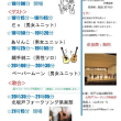 ~KFC3周年記念イベント『2・16北坂戸フォークソング歌会』~