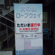 西国への旅~その3 壇ノ浦と関門海峡