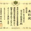 名古屋国税局酒類鑑評会受賞