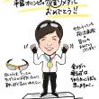 小平奈緒選手金メダルおめでとう!