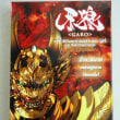 GARO Red Requiem を観ました