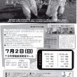 7月2日、「日本と原発 4年後」上映会