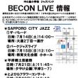 BECON LIVE情報 ※時間変更
