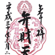 旅行記 第25回 『江ノ島神社参拝』 (その1)