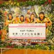 本日KAT-TUN日和~♪