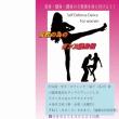 ダンスで覚える護身術と護身体操