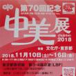 2018年公募美術団体展その11(第70回記念 中美展)