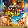 映画「西遊記 2  妖怪の逆襲」