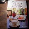 ふくしまカフェ手帖。