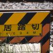 JR常磐線-46