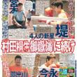 スポーツ東洋83号発行!東洋大学のスポーツ情報盛り沢山!