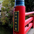 富山県東部への旅。(20180408⁻10)②