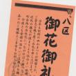 有田くんち踊り 雨に台風にはばまれました・・・有田町2017.10.22