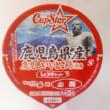 2018・4・24(火)…サンヨー食品㈱「鹿児島いいとこ鶏使用 しょうゆラーメン」