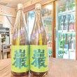 『28BY 巖(いわお)巌流超辛口 特別純米(ALC15度 火入)』
