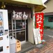 ★かどや滝波商店さん!