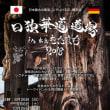 テガイハウスで「朗読会」/11月25日(日)14時から開催、申込不要・参加無料!