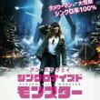 アン・ハサウェイ主演の異色怪獣映画『シンクロナイズド・モンスター』を観て来ました!