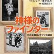 言の葉(ジョー・オダネル、坂井貴美子)反核、反戦を主のみことばで訴えつづけよう。