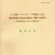 細谷昂『庄内稲作の歴史社会学』、新谷正彦『タイ国マイクロデータ利用による教育投資の収益率推定に関する研究』、庄司俊作『日本の村落と主体形成』