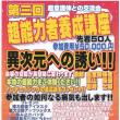 海外の報道機関は、「福島の危機」を訴え続けているが国内の報道機関は沈黙している!!