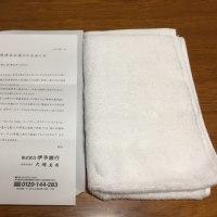 株主優待■伊予銀行 18/07/22受取