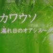 「カワウソ ~木漏れ日のオアシス~」/えのすい
