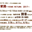 いわきで《 家路~Home Return2017  》開催します