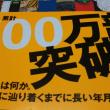 読書9(サラバ! 上)