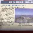瀬戸大橋スカイツアーの応募倍率!
