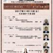 平成29年度協働まちづくり活動支援事業報告会開催のご案内!