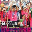 ルヴァンカップセレッソ大阪優勝記念号 2017 予約情報 付録:ポスター