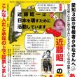 立憲民主党(一見民主党)の役員は、あの悪夢の菅内閣(菅直人とその売国仲間たち)