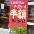 茨木 ブールアヴェニール春菓 祝19周年10日続くしあわせのチーズケーキ半額!