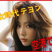 [K-News] 「動画」 少女時代 テヨン、空港での危機!!!! 怖くて涙が止まらなかった!!-ジャカルタ空港-