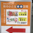 "「NPOあっぱれ大賞」人気投票 & ミニ(見に)ミニ(観に)文化祭"" 同時開催!"