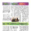 俳人協会熊本県支部報【第11号】