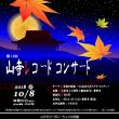 山寺レコードコンサートの申込期限が近づいてきました vol.3