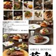 レストラン「GRILL DINING 薪火/浅草ビューホテル」で食事 南千住から浅草までの散策