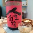 4銘柄目 人生劇場 山廃純米 蔵内熟成ビン囲い 神杉酒造さんの銘柄 使用酒造好適米 若水