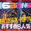 「BIGBANG」 世界中にファンを持つカリスマK-POPグループ、おすすめ8人気曲