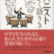 近藤高顯著「ティンパニストかく語りき」(学研プラス)